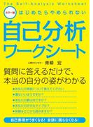 カラー版 はじめたらやめられない自己分析ワークシート(中経出版)