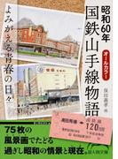 【期間限定価格】昭和60年 国鉄山手線物語 よみがえる青春の日々