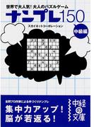 ナンプレ150 中級編(中経の文庫)