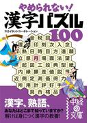 【期間限定価格】やめられない! 漢字パズル100(中経の文庫)