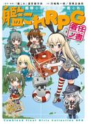 艦隊これくしょん -艦これ- 艦これRPG 着任ノ書