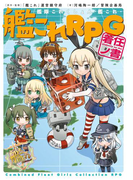 艦隊これくしょん -艦これ- 艦これRPG 着任ノ書(富士見ドラゴンブック)