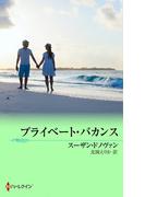 プライベート・バカンス(MIRA文庫)
