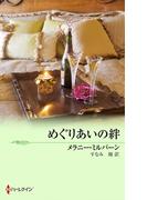 めぐりあいの絆(ハーレクイン・ロマンス・エクストラ)