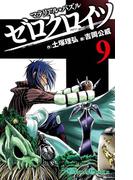 マテリアル・パズル ゼロクロイツ 9巻