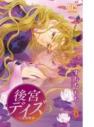 後宮デイズ~七星国物語~ 6(プリンセス・コミックス)