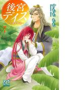 後宮デイズ~七星国物語~ 7(プリンセス・コミックス)