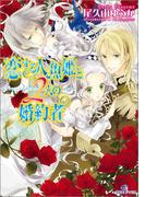 恋する人魚姫と2人の婚約者(一迅社文庫アイリス)
