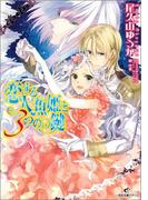恋する人魚姫と3つの鍵(一迅社文庫アイリス)