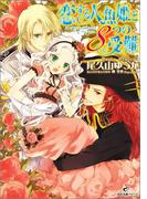 【期間限定価格】恋する人魚姫と8つの受難(一迅社文庫アイリス)