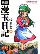 【期間限定価格】防衛漫玉日記 2(ビームコミックス)