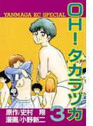 OH!タカラヅカ(3)