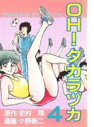 OH!タカラヅカ(4)