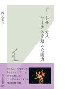 アートサーカス サーカスを越えた魔力(光文社新書)