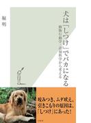 犬は「しつけ」でバカになる~動物行動学・認知科学から考える~(光文社新書)