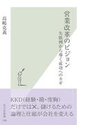 営業改革のビジョン~失敗例から導く成功へのカギ~(光文社新書)
