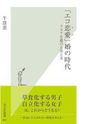 「エコ恋愛(ラブ)」婚の時代~リスクを避ける男と女~(光文社新書)