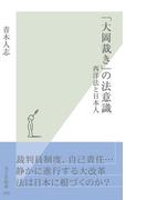 「大岡裁き」の法意識~西洋法と日本人~(光文社新書)