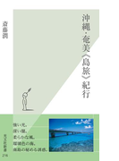 沖縄・奄美《島旅》紀行(光文社新書)