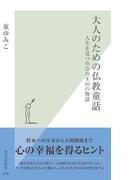 大人のための仏教童話~人生を見つめなおす10の物語~(光文社新書)