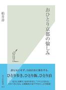 おひとり京都の愉しみ(光文社新書)