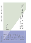 「会社を変える」人材開発~プロのノウハウと実践~(光文社新書)