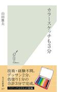 カラースケッチも3分(光文社新書)