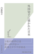 外国切手に描かれた日本(光文社新書)