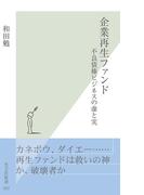 企業再生ファンド~不良債権ビジネスの虚と実~(光文社新書)