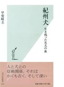 紀州犬~生き残った名犬の血~(光文社新書)