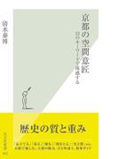 京都の空間意匠~12のキーワードで体感する~(光文社新書)