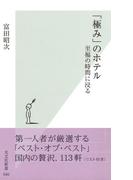 「極み」のホテル~至福の時間に浸る~(光文社新書)
