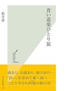 食い道楽ひとり旅(光文社新書)