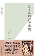 恋する西洋美術史(光文社新書)