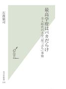 最高学府はバカだらけ~全入時代の大学「崖っぷち」事情~(光文社新書)