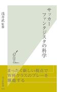 サッカー ファンタジスタの科学(光文社新書)