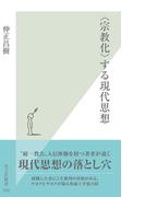 〈宗教化〉する現代思想(光文社新書)