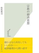 宗教の経済思想(光文社新書)