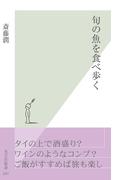 旬の魚を食べ歩く(光文社新書)