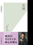 真剣(光文社新書)