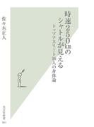 時速250kmのシャトルが見える~トップアスリート16人の身体論~(光文社新書)