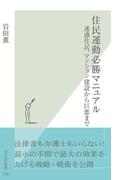 住民運動必勝マニュアル~迷惑住民、マンション建設から巨悪まで~(光文社新書)