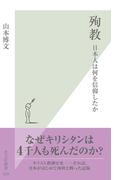 殉教~日本人は何を信仰したか~(光文社新書)