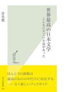 世界最高の日本文学~こんなにすごい小説があった~(光文社新書)