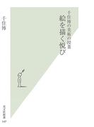 千住博の美術の授業 絵を描く悦び(光文社新書)