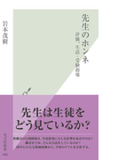 先生のホンネ~評価、生活・受験指導~(光文社新書)