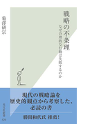 戦略の不条理~なぜ合理的な行動は失敗するのか~(光文社新書)