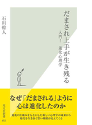 だまされ上手が生き残る~入門!進化心理学~(光文社新書)