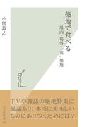 """築地で食べる~場内・場外・""""裏""""築地~(光文社新書)"""