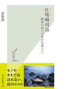 吐カ喇(トカラ)列島~絶海の島々の豊かな暮らし~(光文社新書)